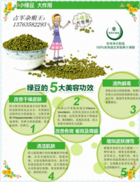 供应芽绿豆,发