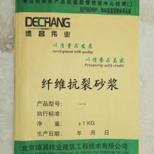 供应耐老化氯丁胶乳防水砂浆