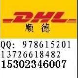 供应集约DHL国际快递空运