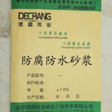 供应耐老化混凝土防腐剂