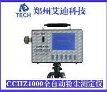 供应光学瓦斯检测器校验仪
