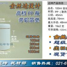 供应100ml塑料瓶子批发100ml大口分装瓶食品零食饼干粉末密封储物罐