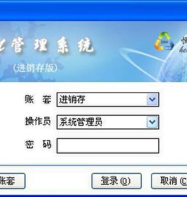 进销存管理软件图片/进销存管理软件样板图 (2)