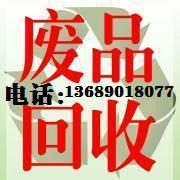 废品收购站图片/废品收购站样板图 (1)