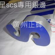 scs三星门楣发光字标识县乡村专用图片