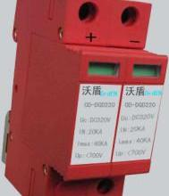 OD-DGD-220DC直流DC电源防雷模块 直流屏安装防雷器20-40KA 220直流防雷器批发