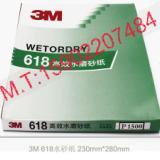 供应3M618高效水磨砂纸