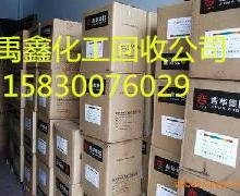 供应潍坊回收染料潍坊回收油漆,潍坊回收库存化工原料批发