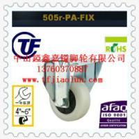 供应TF脚轮-中山TF脚轮价格-TF脚轮生产厂家