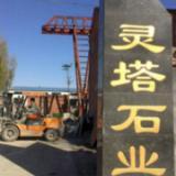供应全国最大的贵妃红石材加工基地--河北省灵寿县灵塔石材厂