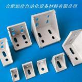 供应合肥铝型材角码直角件,合肥铝型材底座角铝