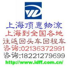 供应上海到金华回头车物流,-金华货车回程车货运调车6.8米4.2米7.6米9.6米图片