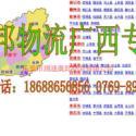 东莞到福建 广东 海南物流专线图片
