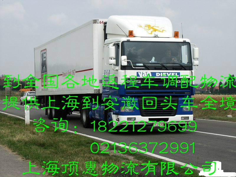 供应上海到安吉回头车,安吉物流专线公司,安吉整车搬家