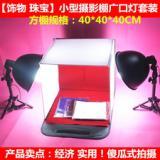 供应正品40cm摄影棚单头广口灯套装小型摄影灯箱柔光拍照道具5500k摄影器材