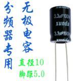 供应分频器专用无极音频电容3.0uf100v音频耦合电路喇叭电容