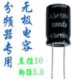 供应分频器专用无极音频电容4.7uf100v音频耦合电路喇叭电容