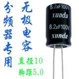 供应分频器专用无极音频电容8.2uf100v音频耦合电路喇叭电容