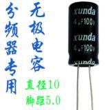 供应分频器专用无极音频电容4μF100v音频耦合电路喇叭电容