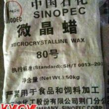 供应回收微晶蜡-回收库存微晶蜡-回收地蜡批发