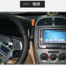 供应东莞虎门奇瑞瑞虎专车专用DVD导航加装倒车后视 五核芯片地图准确导航