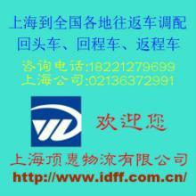 上海到郑州回程车货车回程车-上海回程车。上海回程车网图片
