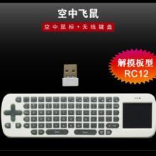 RC12型飞鼠,触摸板式无线体感遥控器迷你飞鼠无线键盘批发
