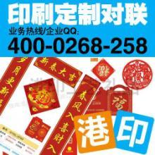 供应嘉兴广告红包,嘉兴广告红包定制,嘉兴广告红包印刷图片
