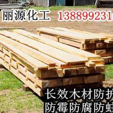 供应园林景观竹木防腐剂