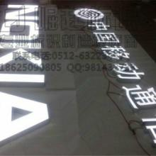 供应中国移动通信新logo树脂发光字4G体验树脂字厂家制作批发