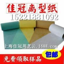 供应硅油纸供应硅油纸、上海佳冠离型纸厂家、上海离型纸厂家报价、离型纸