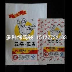 滄州市哪里有卖烤鸡防油紙袋的生产厂家厂家供應哪裏有賣烤雞防油紙袋的生産廠家