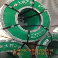 江苏太钢304不锈钢卷板总代理 江苏316L热轧卷板供应商