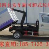 供应小垃圾车的价格,小勾臂垃圾车的价格,小勾臂3吨垃圾车的价格