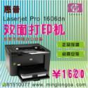 惠普1606dn激光打印机、打印机报价、虎门打印机出租、维修、硒鼓