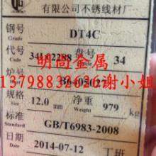 供应DT4E软铁DT4C电磁阀用电磁纯铁光圆