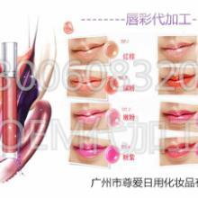 供应口红唇膏OEM唇彩妆代加工贴牌制造