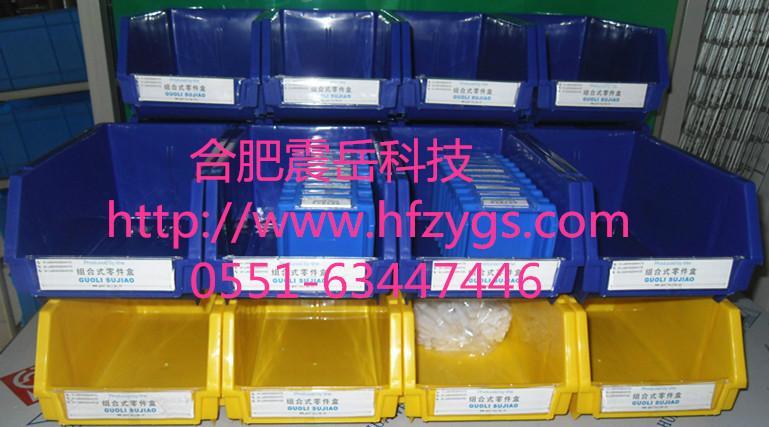 供应合肥零件盒/物料盒