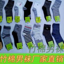 供应竹棉保健袜批发市场,竹棉保健袜厂家价格,竹棉保健袜供货商销量