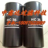 供应马勒贺德克滤清器/型号HC35HC60/过滤精度12um