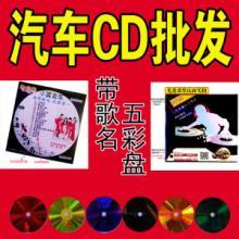 供应抚州汽车CD光盘批发 抚州汽车CD光盘批发价格批发