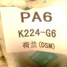 供应无卤阻燃PA6塑料,PA6 K225-KS荷兰DSM非增强PA6