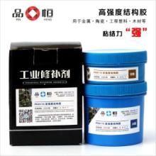 供应高强度结构胶生产商,高强度结构修补剂,高强度结构供应商 PH-8100高强度结构胶