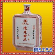 中式密封陶瓷酒瓶 色釉陶瓷酒瓶图片