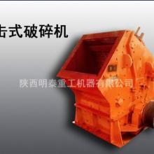 明泰提供眉山各种破碎机 碎石机 时产100吨破碎设备
