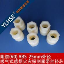 供应ABS管道ABS管材管件内丝补芯