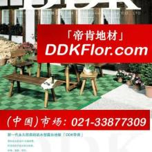 供应【户外防水地板】DDK户外防水地板批发