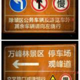 供应定做交通标志牌限速牌景点标志牌