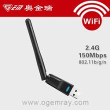 5370芯片外置天线wifi网卡 150MbpsUSB无线网卡图片