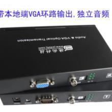 供应VGA光纤延长器收发器,光纤传输器,VGA转光纤批发